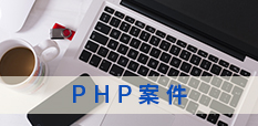 PHP案件